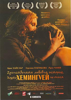 Edinstvenata Lyubovna Istoriya