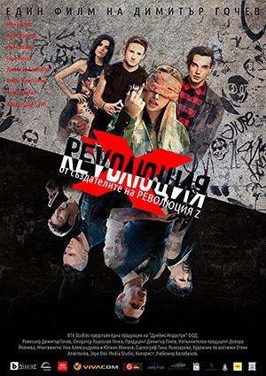 Revoliucia Z